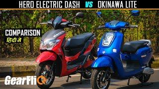 Okinawa Lite vs Hero Electric Dash Comparison Review | Hindi | GearFliQ