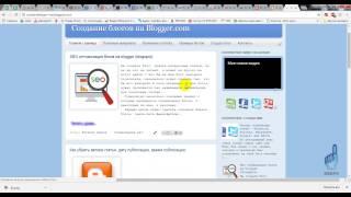 Seo оптимизация блога на blogger blogspot
