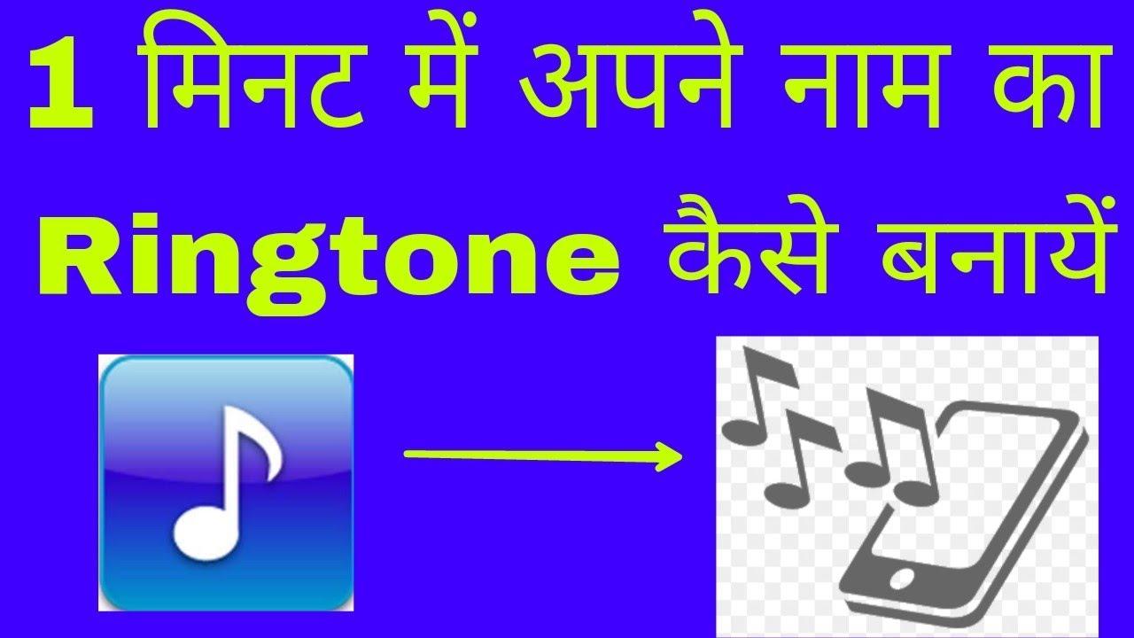 1 म नट म अपन न म क Ringtone क स बन य My Name Ringtone Maker Ringtone Maker Youtube
