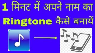 1 मिनट में अपने नाम का Ringtone कैसे बनाये,my name ringtone maker, ringtone maker