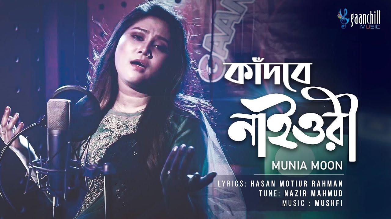 Kadbe Nayori কাঁদবে নাইওরী | Munia Moon, Hasan Motiur Rahman, Nazir Mahmud | New Bangla Music Video