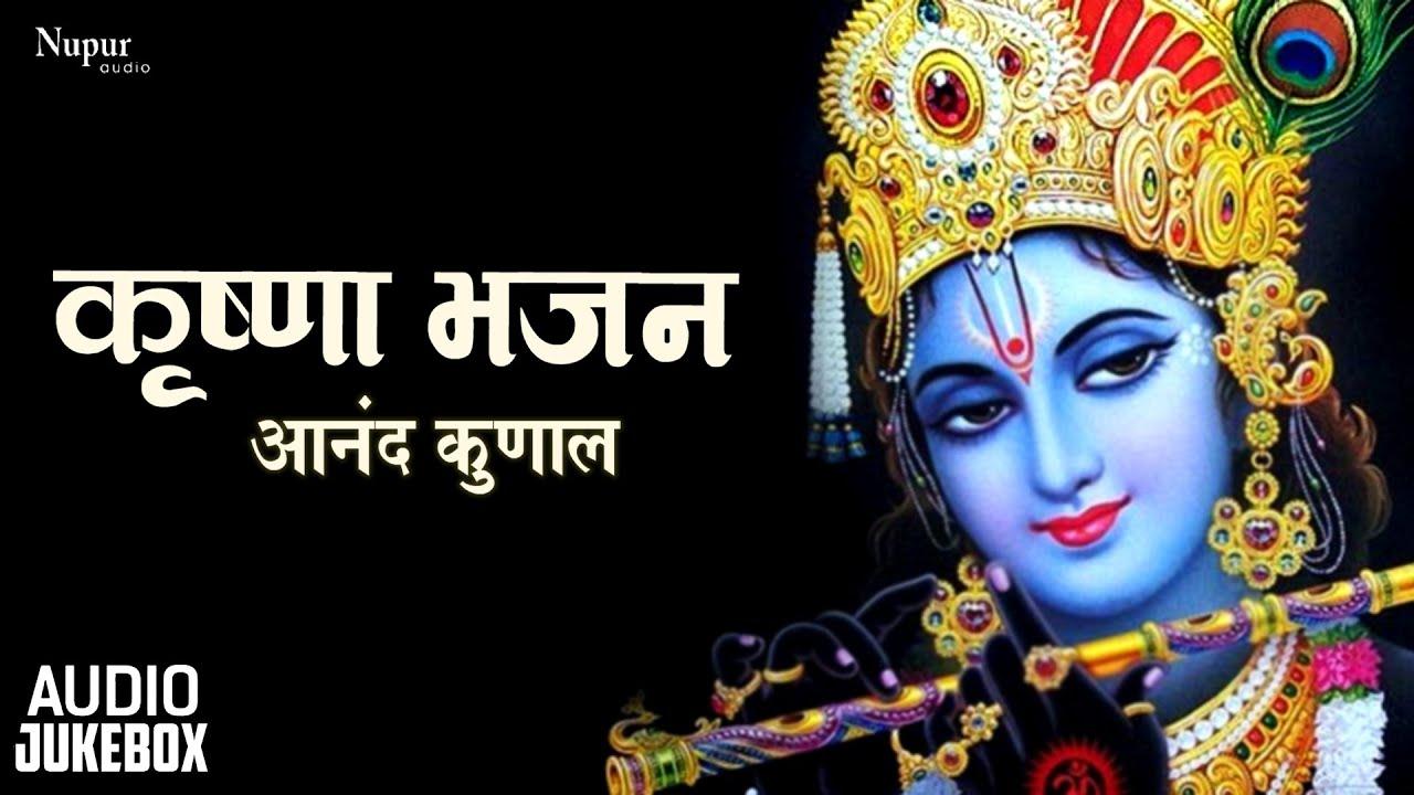 Krishna New Bhajans 2020   Anand Kunal   Nonstop Krishna Bhajans 2020