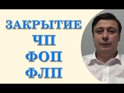 Закрытие ЧП, Закрытие ФОП, Закрытие ФЛП (консультация юриста, адвоката Одесса)
