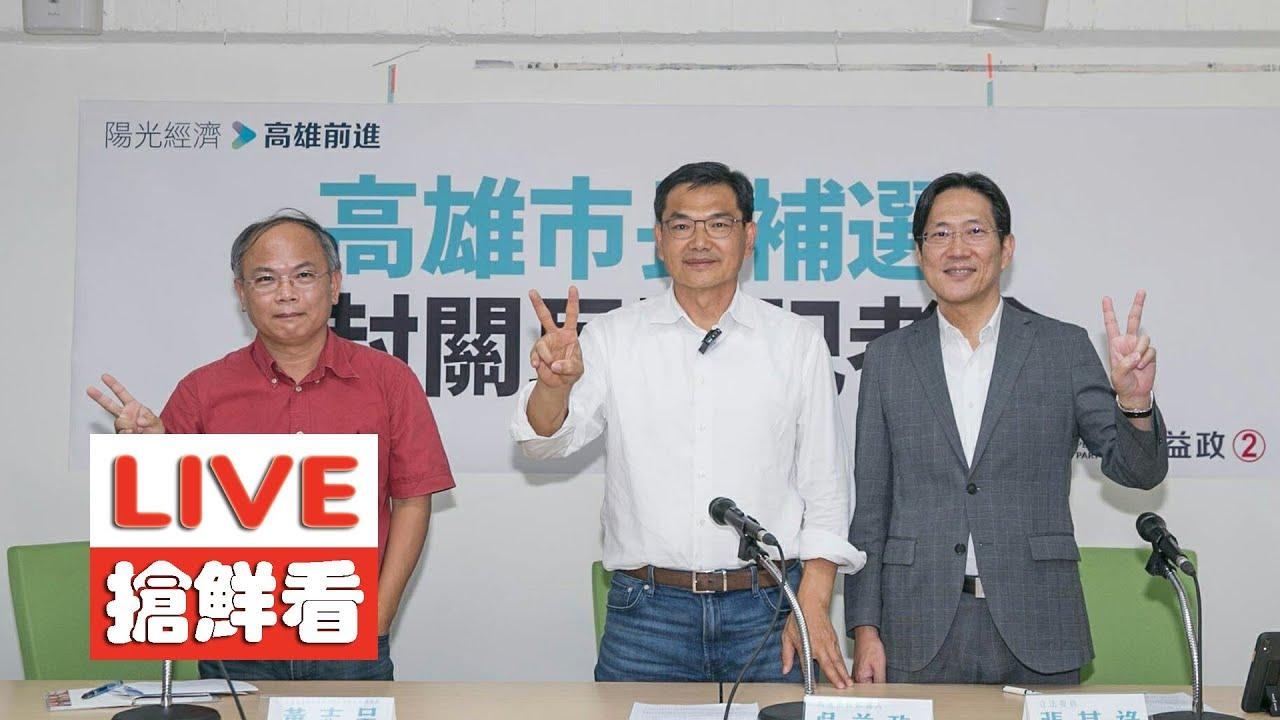 【LIVE搶鮮看】選前封關民調公佈記者會