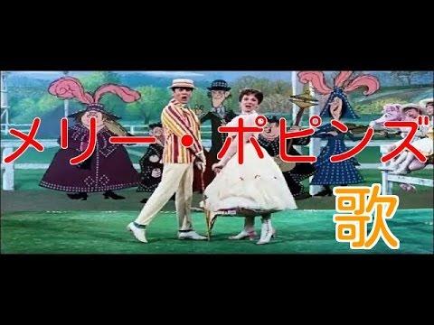 メリー・ポピンズ 歌 日本語 - YouTube