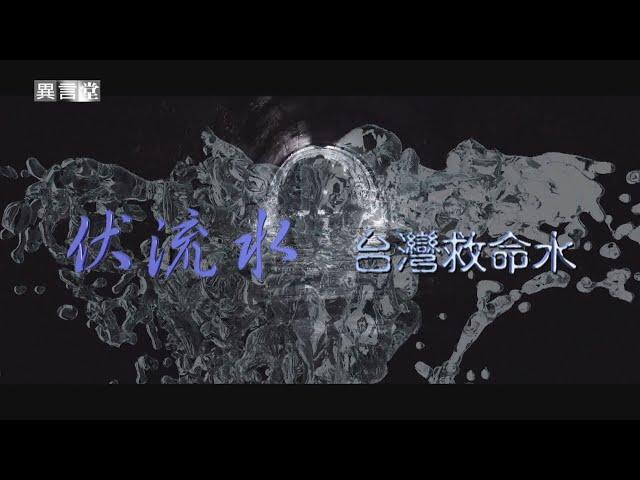 【民視異言堂】伏流水-台灣救命水