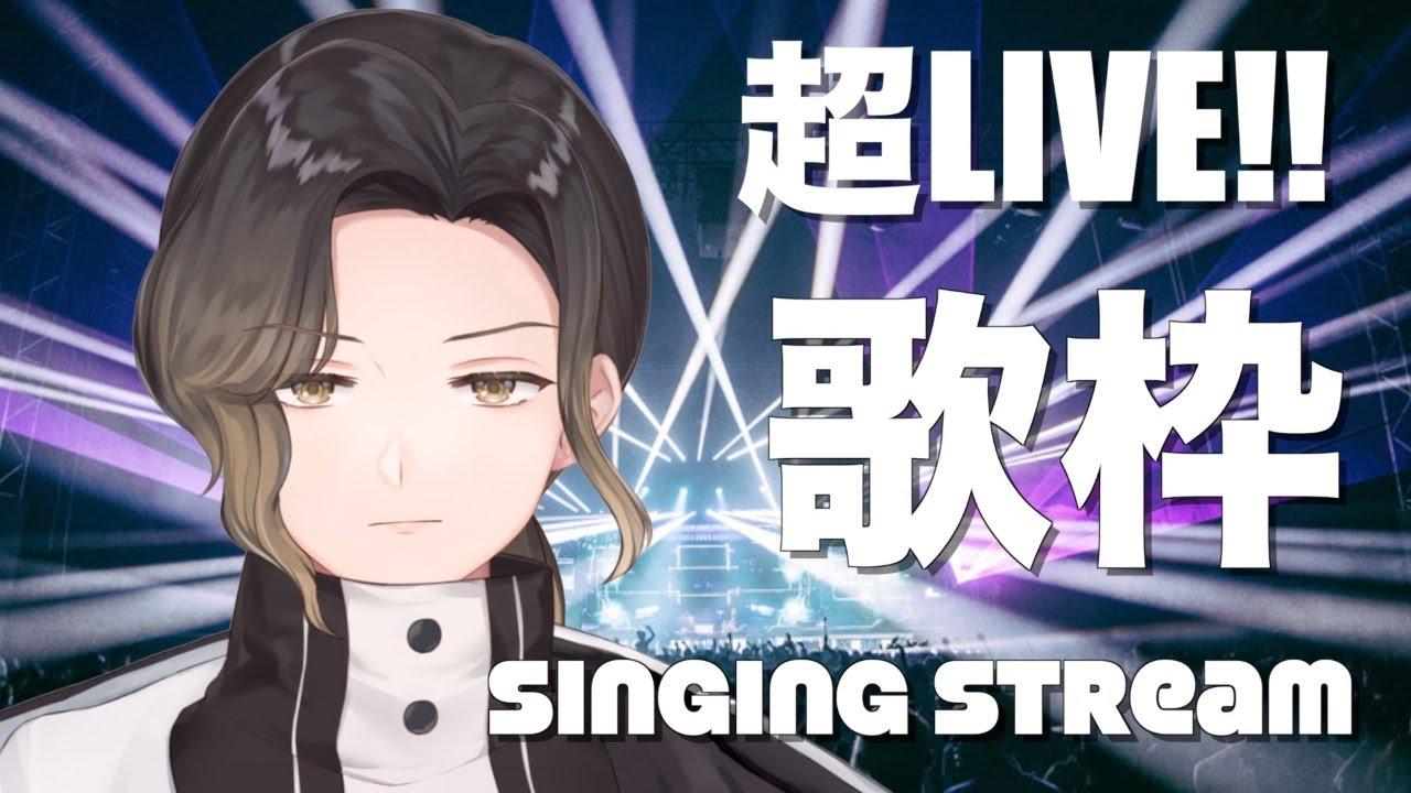 【歌枠】雑談寝起き歌枠!!!!SINGING【Vtuber】