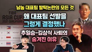 [1월 4주 이류농구 핫 이슈] 남농 대표팀 발탁논란의 모든 것. 왜 대표팀 선발을 그렇게 결정했나. 추일승-김상식 사퇴의 숨겨진 이유