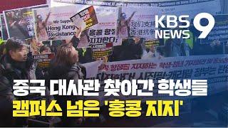중국 대사관에서도…캠퍼스 밖으로 번진 홍콩 지지 시위 / KBS뉴스(News)