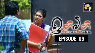 IGI BIGI Episode 09 || ඉඟිබිඟි II 04th July 2020 Thumbnail