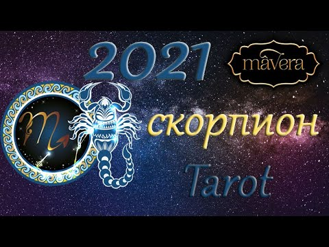 🎴скорпион ♋ ГОРОСКОП на 2021 год-скорпион ೋ ღ Мавера ღ ೋ