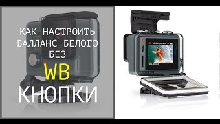 Як налаштувати баланс білого екшн камерах під водою | Практичне використання
