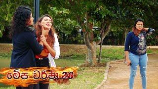 Megha Warsha   Episode 28 - (2021-04-12)   ITN Thumbnail