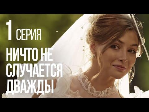 НИЧТО НЕ СЛУЧАЕТСЯ ДВАЖДЫ. Серия 1. 2019 ГОД! - Видео онлайн