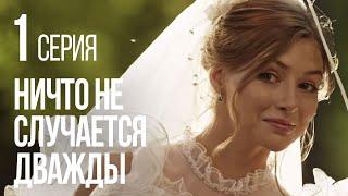 НИЧТО НЕ СЛУЧАЕТСЯ ДВАЖДЫ. Серия 1. 2019 ГОД!