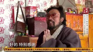 《攻坚日记》 20201231 雪山下的生活(5) CCTV农业 - YouTube