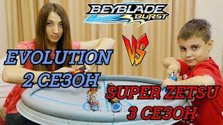 БейБлэйд Битва ДВА КЛАНА Эволюция Против Супер Зет BeyBlade Burst Evilution VS Super Z