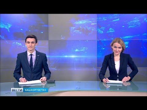 Вести-Башкортостан - 06.12.18