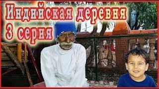 3 Индийская деревня. РАННИЕ ДЕТСКИЕ БРАКИ, ИНДИЙСКИЕ ДОЛГОЖИТЕЛИ, шокирующие традиции.