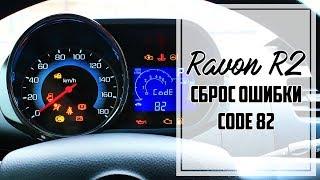ravon r2 - code 82. Ошибка 82 на Равон р2