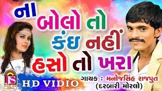 Na Bolo TO kai Nai || Manoj Singh Rajput || Popular song 2017
