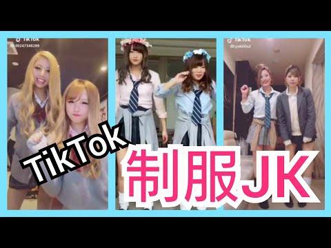 【TikTok】かわいい制服JKダンス女子高生 part21 miku_channel