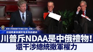 川普斥NDAA是中俄禮物!還干涉總統撤軍權力|@新唐人亞太電視台NTDAPTV |20201225 - YouTube
