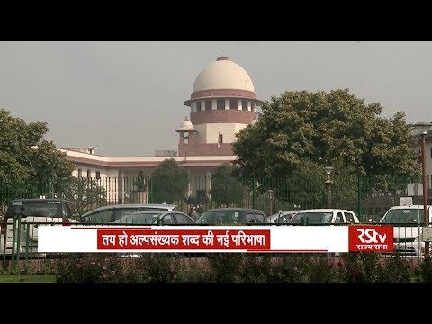 Supreme Court asks Minority Commission to define 'minority'