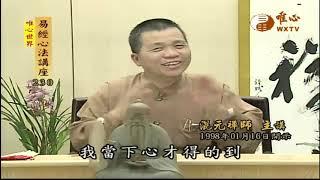 風水渙(二)【易經心法講座230】| WXTV唯心電視台