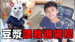 【豆漿20萬訂閱】 想被抓去警局? 養隻貓吧