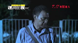 [30sec TVC]《李碧華鬼魅系列:迷離夜》(TALES FROM THE DARK 1) 7.11 寒氣逼人
