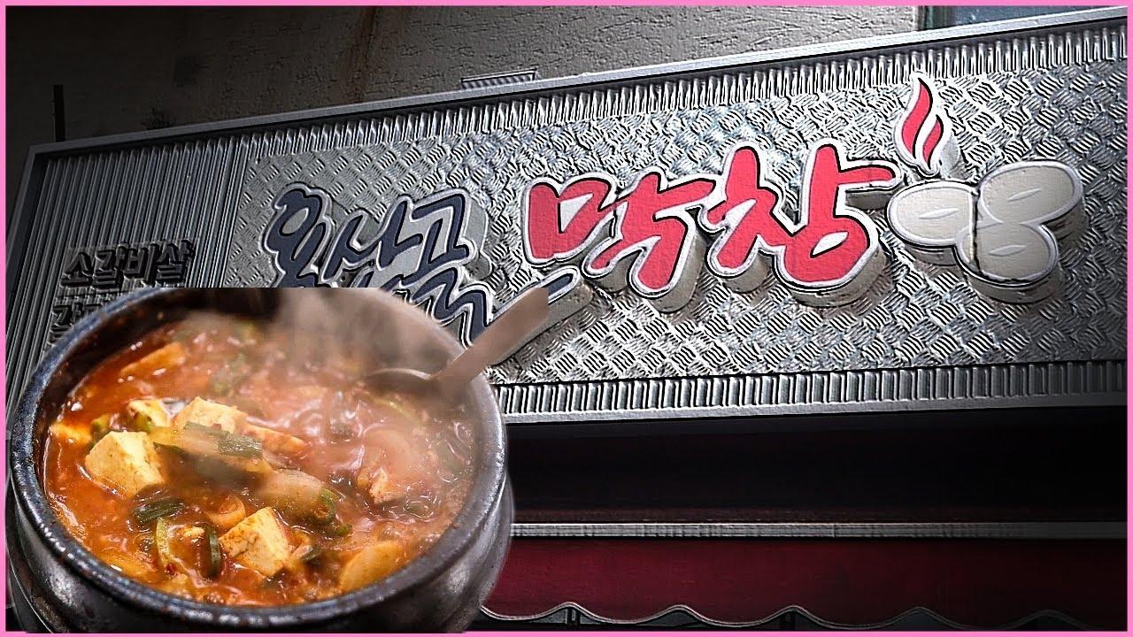 분명 막창집인데 된찌때문에 가는 집 / 정말 혼자만 알고 싶은 집 / 용산 맛집 / 서울 맛집
