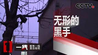 《一线》 无形的黑手 20200420   CCTV社会与法