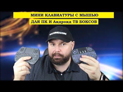 Мини клавиатуры с мышью для ПК и ТВ БОКСОВ V8S и MT1001 Совместимы с Windows Андроид и АТВ