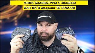 Мини клавиатуры с мышью для ПК и ТВ БОКСОВ V8S и M...