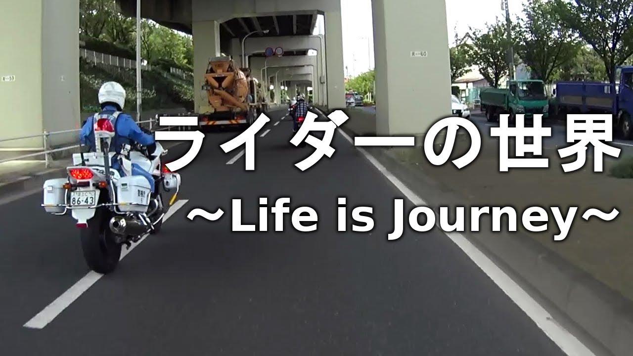 ライダーの世界 ~Life is Journey~