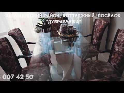 """КП """"Дубравушка"""" Видео"""