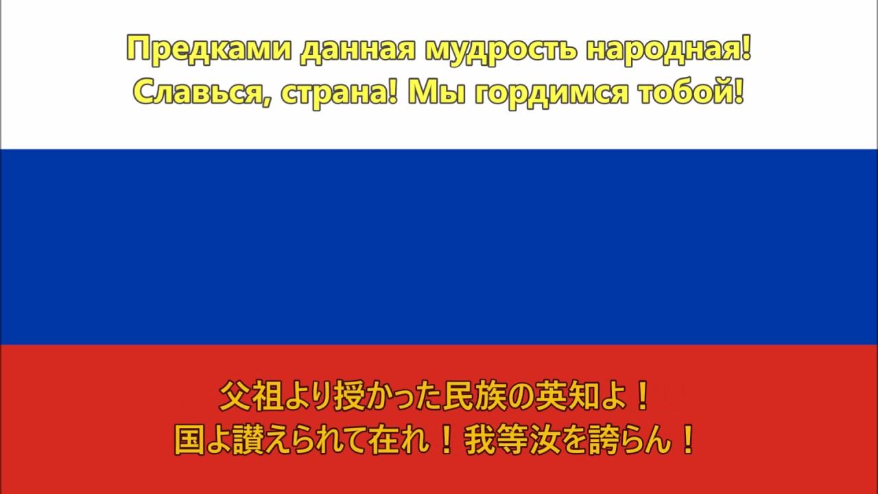 ロシア 国歌 歌詞 国歌:ソ連国歌(新歌詞) - ロシア学事始