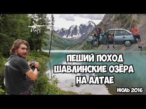 Пеший поход на Шавлинские Озёра, Алтай Июнь 2016 г., Hiking to shavlinskoe lake, Altai 2016