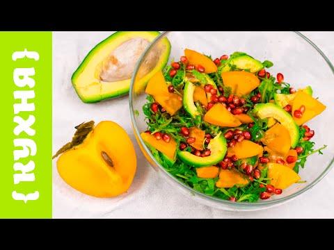Фитнес-рецепты с авокадо [Салат]из YouTube · С высокой четкостью · Длительность: 3 мин1 с  · Просмотры: более 58000 · отправлено: 08.03.2015 · кем отправлено: Workout - Будь в форме!