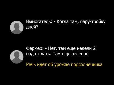 Будте бдительны! Вымогательство у фермеров в Запорожской области