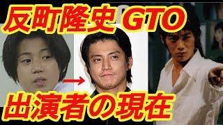 GTOと言えば、やっぱり反町隆史!というあなたへ 高視聴率を打ち上げた...