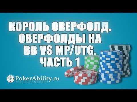 Покер обучение | Король оверфолд. Оверфолды на BBvsMP/UTG. Часть 1