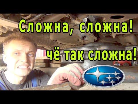 Частичная замена масла в АКПП Subaru / Partial oil change in automatic transmission Subaru