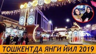 ТОШКЕНТ ЯНГИ ЙИЛ  2019   Tashkent New Year 2019  ташкент новый год 2019