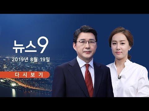 [TV조선 LIVE] 8월 19일 (월) 뉴스9 -  조국 딸, '두번 낙제'…3년 1200만 원 장학금