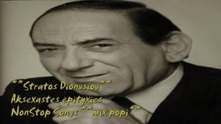 Baixar ΣΤΡΑΤΟΣ ΔΙΟΝΥΣΙΟΥ-ΠΑΛΙΕΣ ΕΠΙΤΥΧΙΕΣ(NONSTOP SONGS  MIX POPI.).♥♥