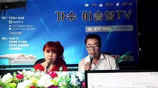 [광고]제56회헬스원과 함께하는 가수이승영tv♡가수표시…