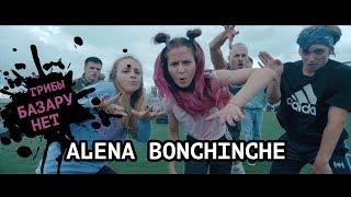 Алена Двойченкова / Грибы - Базару Нет