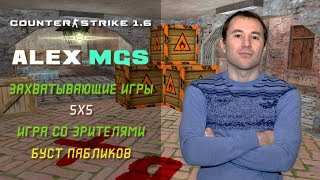 Counter-Strike 1.6 🔴 5х5 Безумные скиловики!